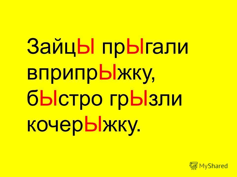 ЗайцЫ пр Ыгали вприпр Ыжку, б Ыстро гр Ызли кочер Ыжку.