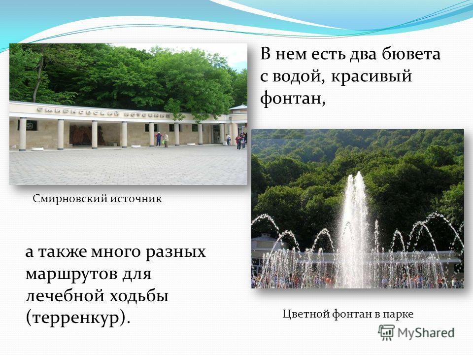 В нем есть два бювета с водой, красивый фонтан, а также много разных маршрутов для лечебной ходьбы (терренкур). Смирновский источник Цветной фонтан в парке