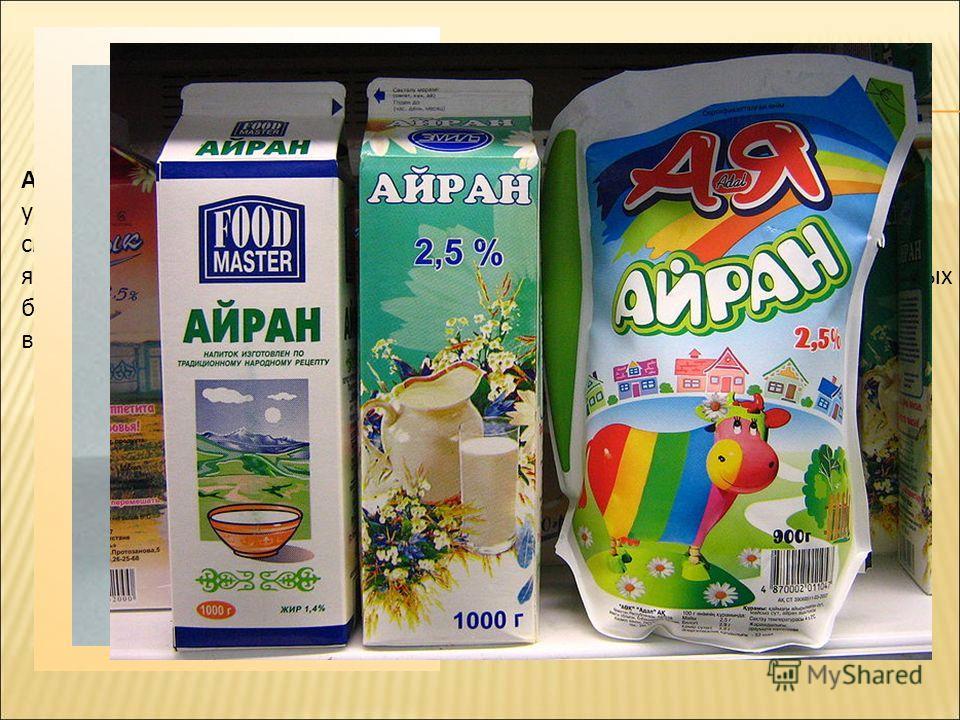 Айра́н - разновидность кисломолочного напитка или разновидность кефира у тюркских и кавказских народов. В разных языках и у разных народов точный смысл названия и технология приготовления немного различаются, но общим является то, что это молочный пр