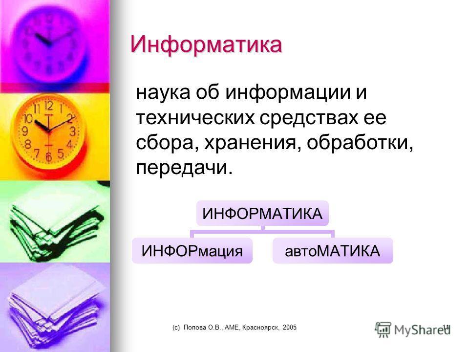 (c) Попова О.В., AME, Красноярск, 200510 Термин Информация происходит от латинского слова informatio – пояснение, разъяснение.