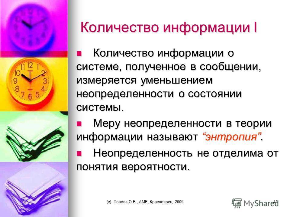 (c) Попова О.В., AME, Красноярск, 200540 Объем данных Vд Объем данных в сообщении измеряется количеством символов (разрядов) в этом сообщении (длина информационного кода). Объем данных в сообщении измеряется количеством символов (разрядов) в этом соо