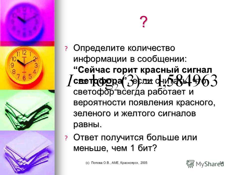 (c) Попова О.В., AME, Красноярск, 200553 Степени 2 I=012345678910 N=12481632641282565121024 Формула Хартли