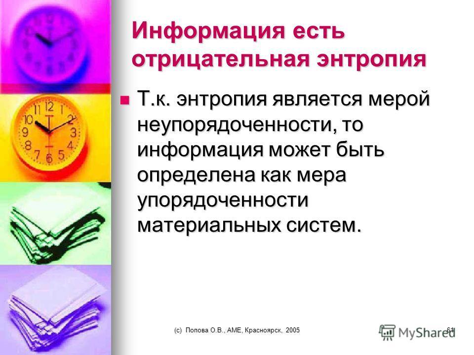 (c) Попова О.В., AME, Красноярск, 200560 Информация и энтропия Формула Шеннона выглядит также, как используемая в физике формула энтропии, выведенная Больцманом, но со знаком -. Формула Шеннона выглядит также, как используемая в физике формула энтроп