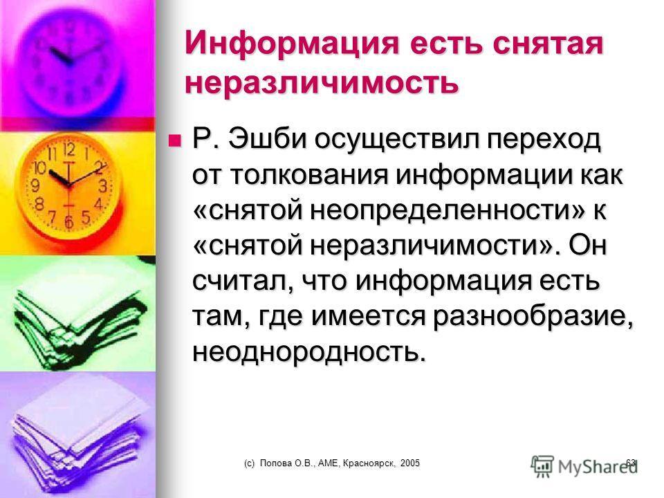 (c) Попова О.В., AME, Красноярск, 200562 ? ? Увеличится или уменьшится количество информации в системе «Сосуд с водой» после замораживания воды? ? Как изменится энтропия этой системы? ? Как изменится энтропия этой системы?