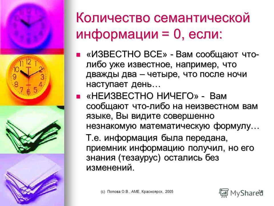 «Тезаурус» – сокровищница (греч.) Человеческое знание, можно рассматривать в виде совокупности смысловыражающих элементов и смысловых отношений между ними = тезаурус. Человеческое знание, можно рассматривать в виде совокупности смысловыражающих элеме