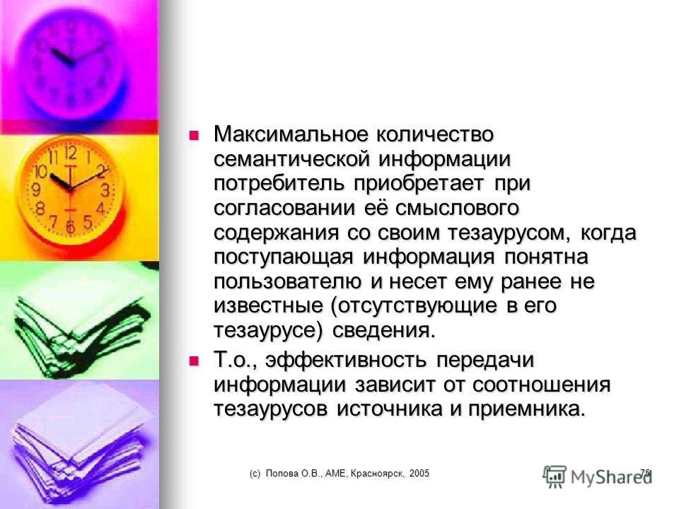 (c) Попова О.В., AME, Красноярск, 200574 Количество семантической информации = 0, если: «ИЗВЕСТНО ВСЕ» - Вам сообщают что- либо уже известное, например, что дважды два – четыре, что после ночи наступает день… «ИЗВЕСТНО ВСЕ» - Вам сообщают что- либо у