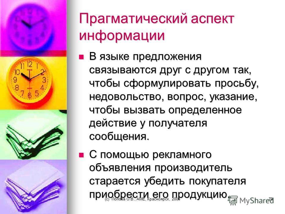 (c) Попова О.В., AME, Красноярск, 200578 Цель – опережающее отражение, модель будущего результата деятельности. Цель – опережающее отражение, модель будущего результата деятельности. Цель является высшим уровнем передачи информации. Информация переда