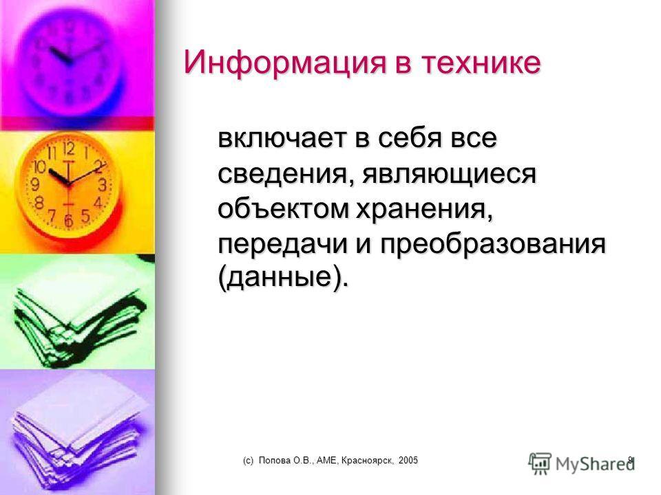 (c) Попова О.В., AME, Красноярск, 20058 Информация это общенаучное понятие, включающее: обмен сведениями между людьми, обмен сведениями между людьми, между человеком и автоматом, между человеком и автоматом, обмен сигналами в растительном и животном