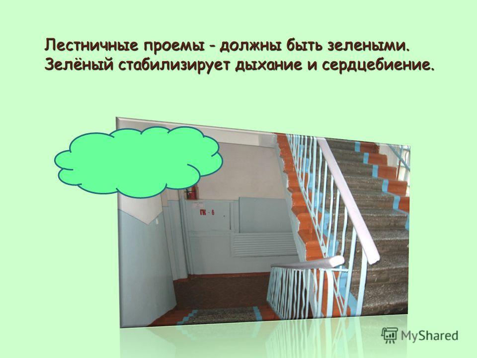 Лестничные проемы - должны быть зелеными. Зелёный стабилизирует дыхание и сердцебиение.