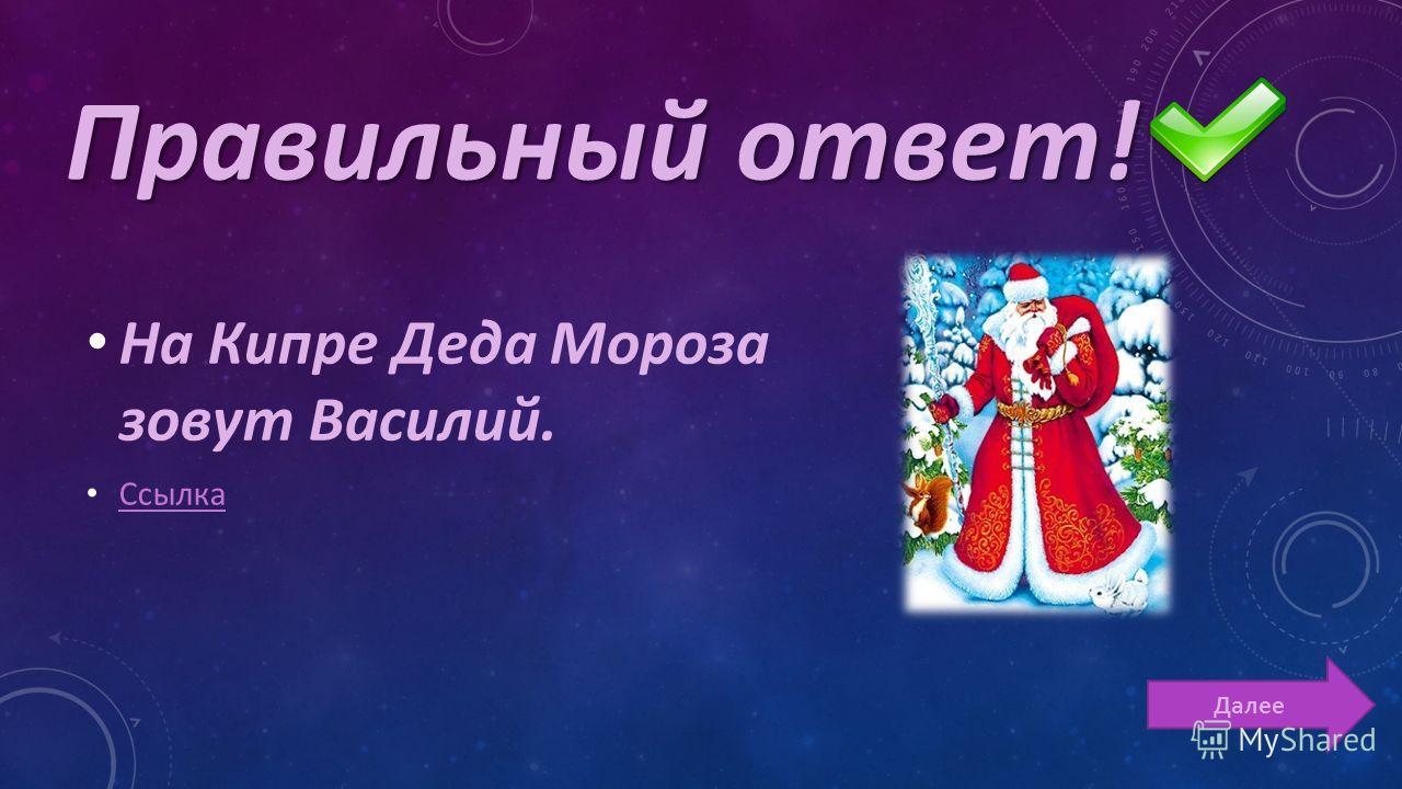 На Кипре Деда Мороза зовут Василий. Ссылка Далее Правильный ответ!