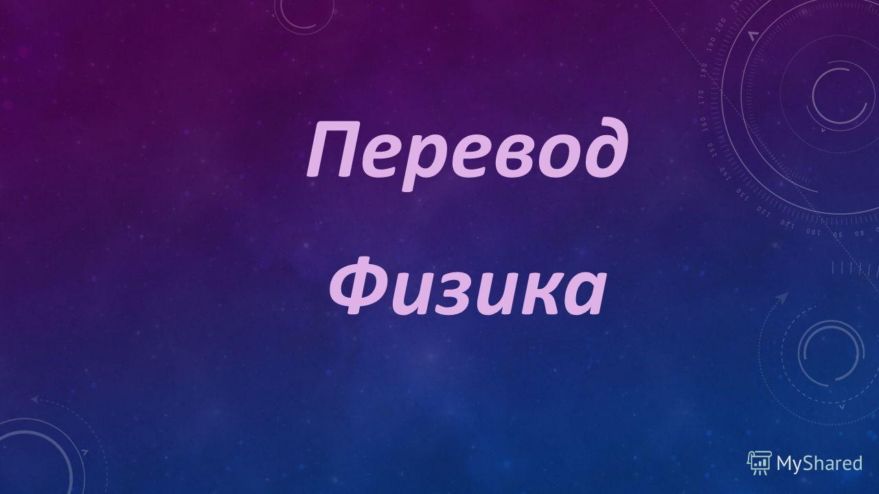 Перевод Физика