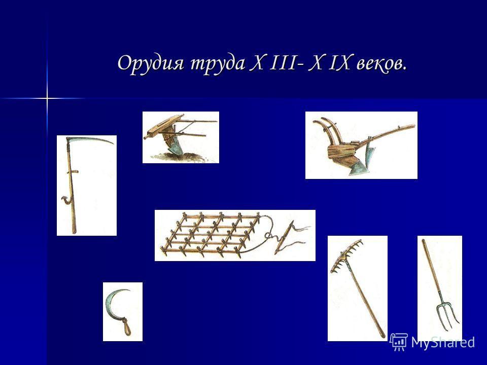 Орудия труда X III- X IX веков. Орудия труда X III- X IX веков.