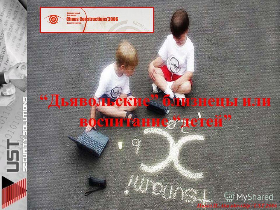 Дьявольские близнецы или воспитание детей Павел П. Aka ukr-xblp / UST 2006