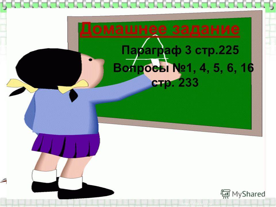 Домашнее задание Параграф 3 стр.225 Вопросы 1, 4, 5, 6, 16 стр. 233
