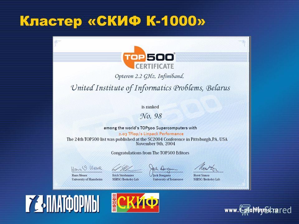 Кластер «СКИФ К-1000»