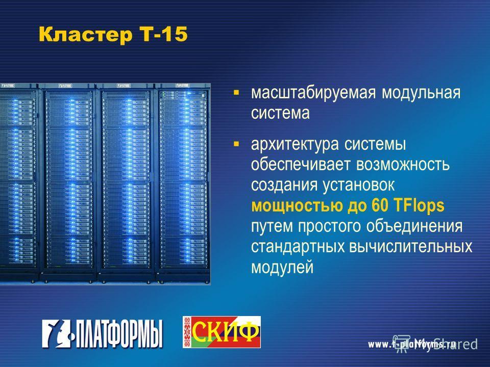 Кластер T-15 масштабируемая модульная система архитектура системы обеспечивает возможность создания установок мощностью до 60 TFlops путем простого объединения стандартных вычислительных модулей