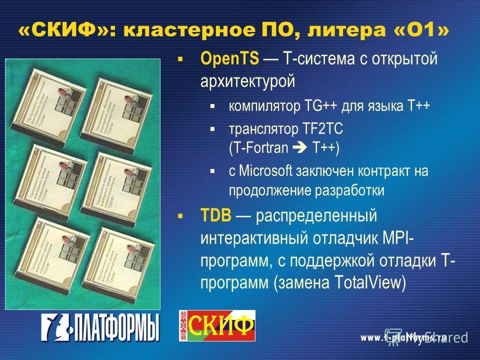 OpenTS Т-система с открытой архитектурой компилятор TG++ для языка T++ транслятор TF2TC (T-Fortran T++) с Microsoft заключен контракт на продолжение разработки TDB распределенный интерактивный отладчик MPI- программ, с поддержкой отладки Т- программ