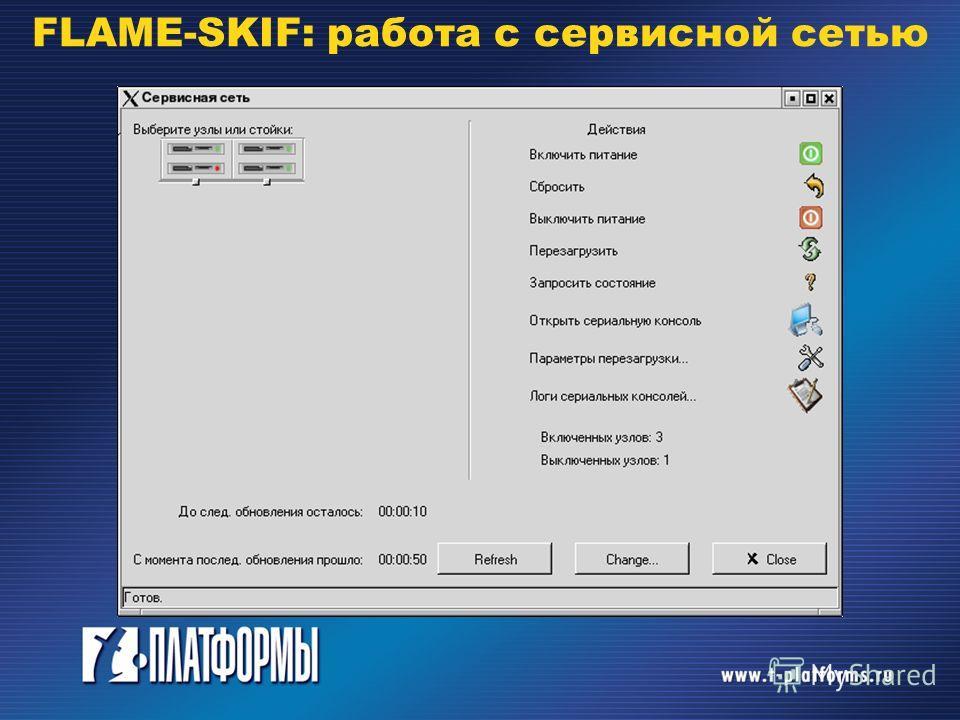 FLAME-SKIF: работа с сервисной сетью