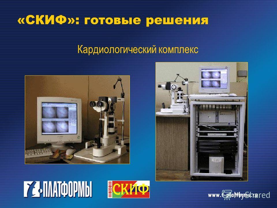 «СКИФ»: готовые решения Кардиологический комплекс