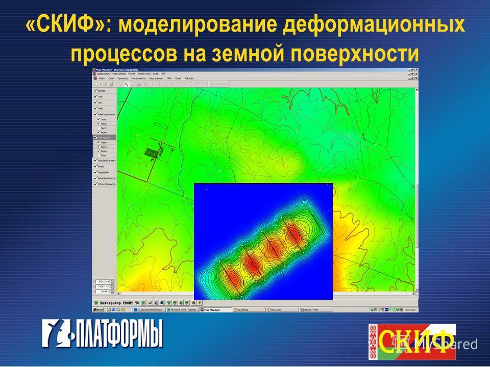 «СКИФ»: моделирование деформационных процессов на земной поверхности