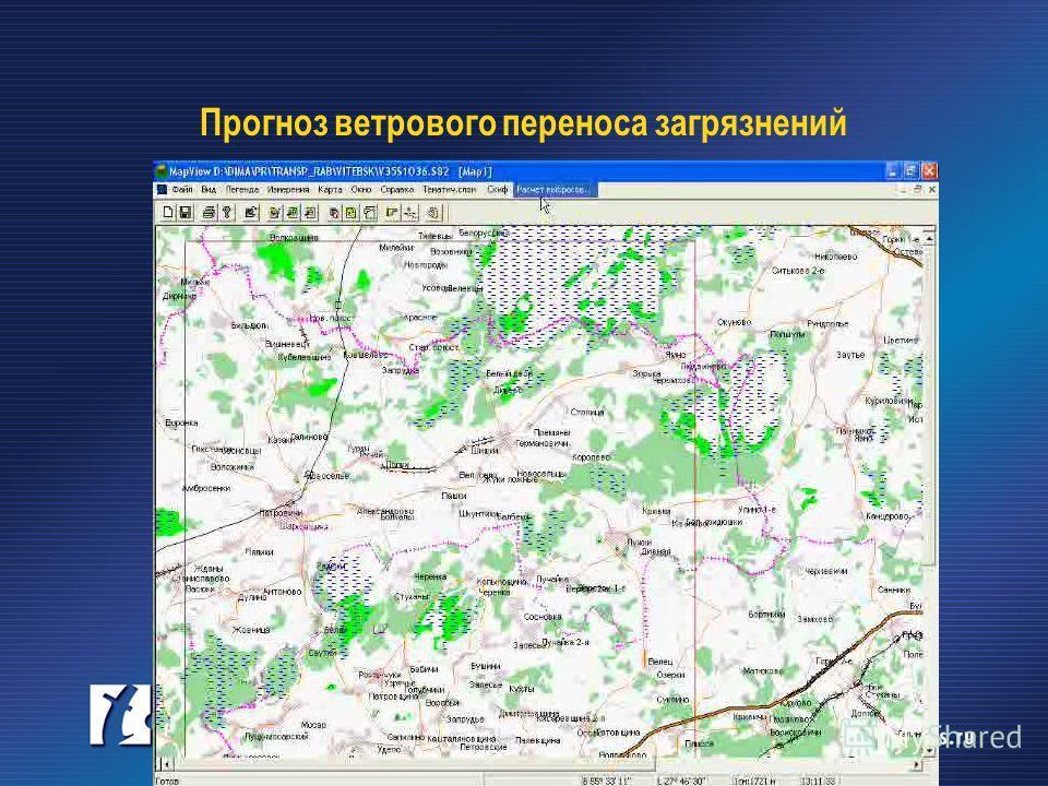 Прогноз ветрового переноса загрязнений
