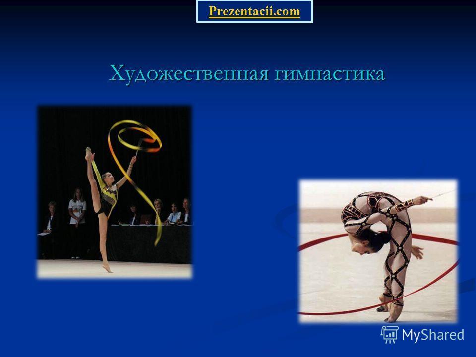 Художественная гимнастика Prezentacii.com