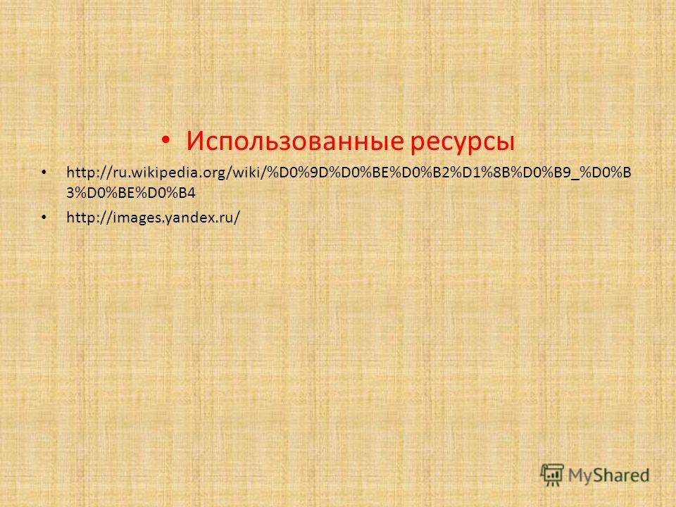 Использованные ресурсы http://ru.wikipedia.org/wiki/%D0%9D%D0%BE%D0%B2%D1%8B%D0%B9_%D0%B 3%D0%BE%D0%B4 http://images.yandex.ru/
