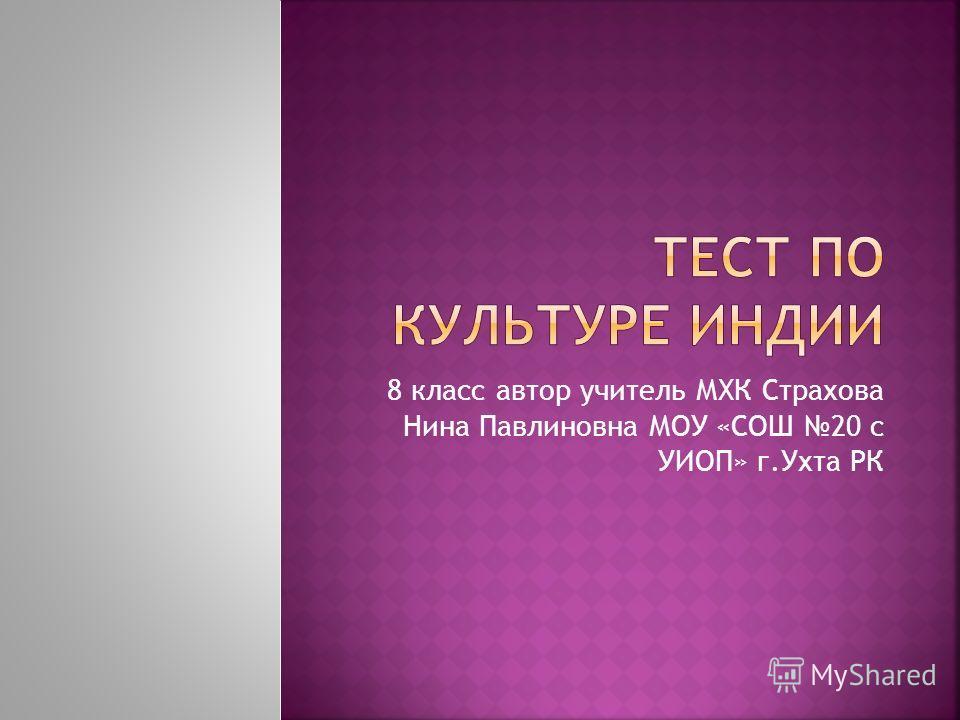 8 класс автор учитель МХК Страхова Нина Павлиновна МОУ «СОШ 20 с УИОП» г.Ухта РК