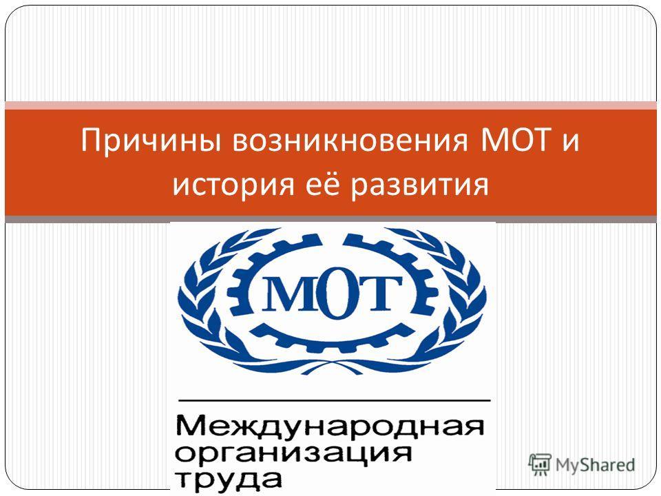 Причины возникновения МОТ и история её развития