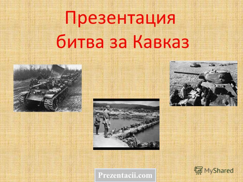 Презентация битва за Кавказ Prezentacii.com