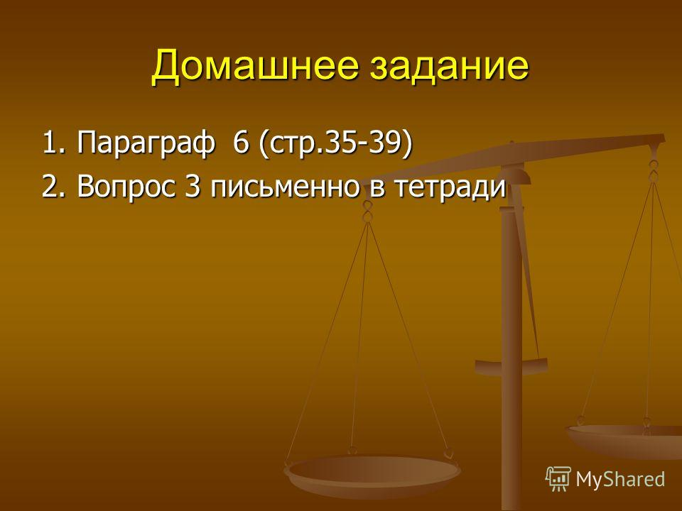 Домашнее задание 1. Параграф 6 (стр.35-39) 2. Вопрос 3 письменно в тетради