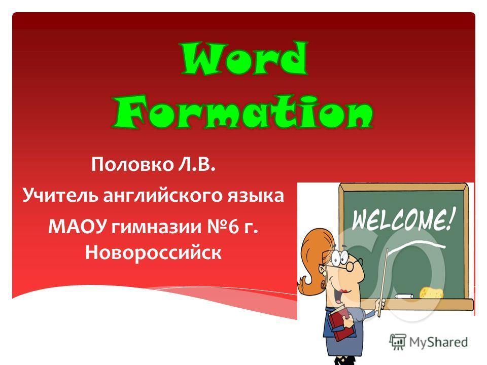 Половко Л.В. Учитель английского языка МАОУ гимназии 6 г. Новороссийск