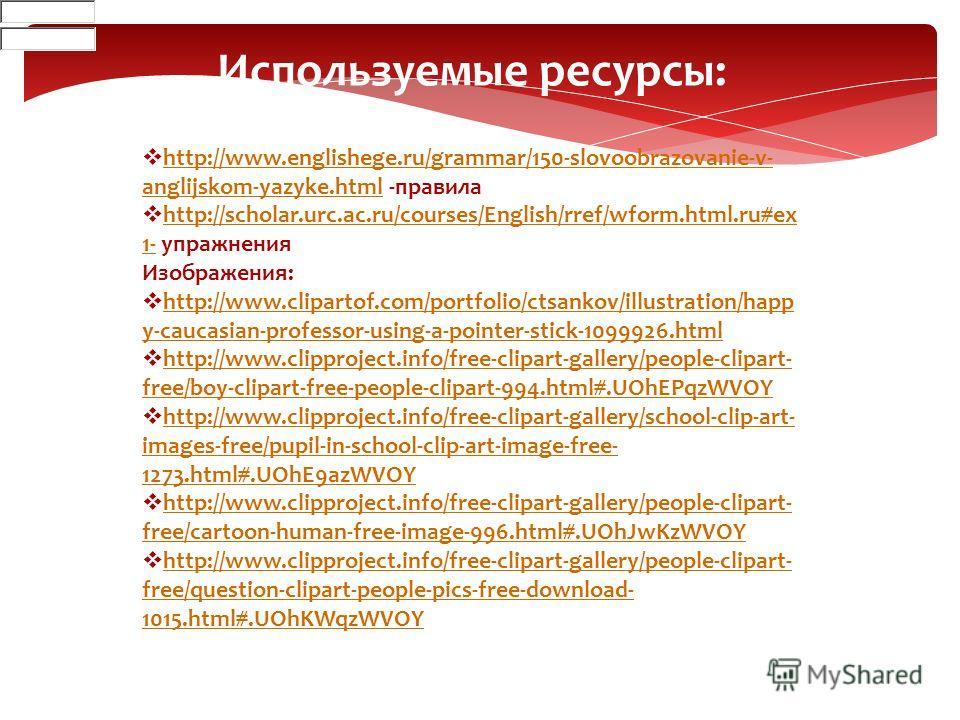 Используемые ресурсы: http://www.englishege.ru/grammar/150-slovoobrazovanie-v- anglijskom-yazyke.html -правила http://www.englishege.ru/grammar/150-slovoobrazovanie-v- anglijskom-yazyke.html http://scholar.urc.ac.ru/courses/English/rref/wform.html.ru