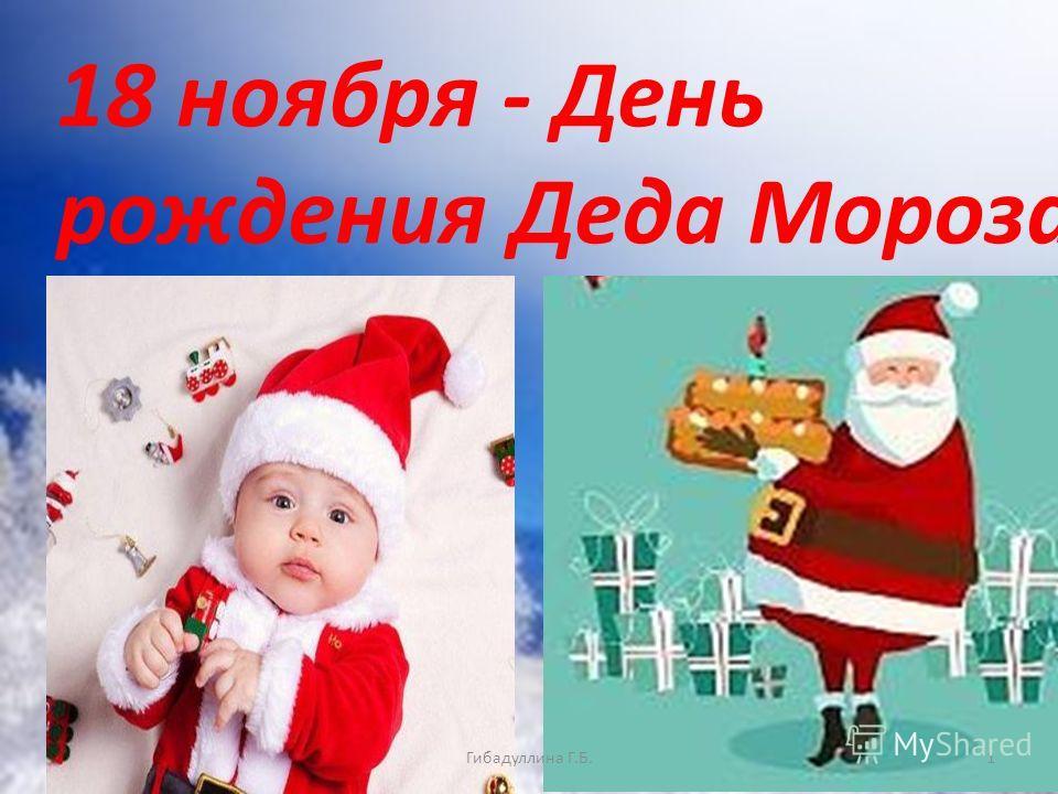 18 ноября - День рождения Деда Мороза Гибадуллина Г.Б.1
