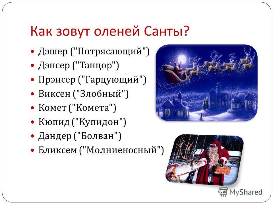 Как выглядит Санта Клаус ? На голове у Санты колпак с помпончиком. На Санта Клаусе надета короткая куртка, перехваченная поясом и красные штаны. На Санта Клаусе всегда одеты сапоги, зачастую укороченного типа. У Санта Клауса борода коротко подстрижен