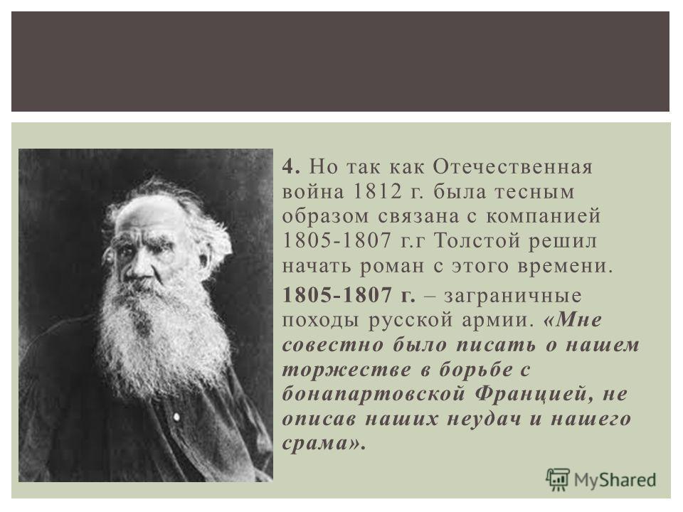 4. Но так как Отечественная война 1812 г. была тесным образом связана с компанией 1805-1807 г.г Толстой решил начать роман с этого времени. 1805-1807 г. – заграничные походы русской армии. «Мне совестно было писать о нашем торжестве в борьбе с бонапа