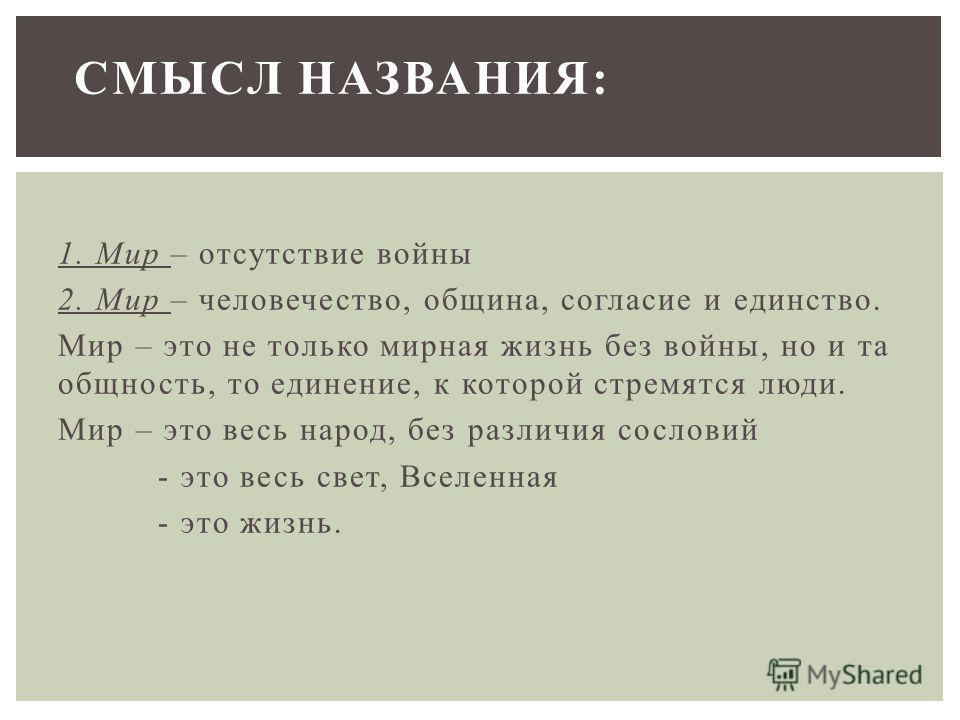 1. Мир Во времена Толстого это слово писалось по разному: 1. Мир – отсутствие войны 2. Мир – человечество, община, согласие и единство. Мир – это не только мирная жизнь без войны, но и та общность, то единение, к которой стремятся люди. Мир – это вес