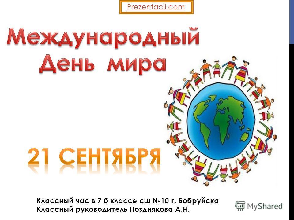 Классный час в 7 б классе сш 10 г. Бобруйска Классный руководитель Позднякова А.Н. Prezentacii.com