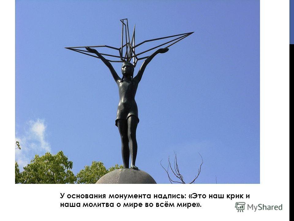 У основания монумента надпись: «Это наш крик и наша молитва о мире во всём мире».