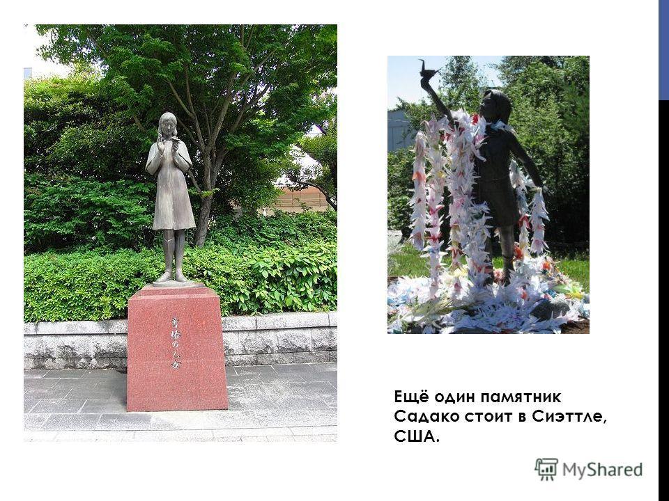 Ещё один памятник Садако стоит в Сиэттле, США.