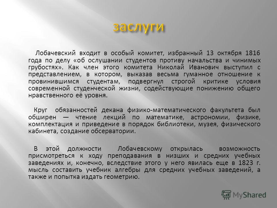 Лобачевский входит в особый комитет, избранный 13 октября 1816 года по делу «об ослушании студентов противу начальства и чинимых грубостях». Как член этого комитета Николай Иванович выступил с представлением, в котором, выказав весьма гуманное отноше