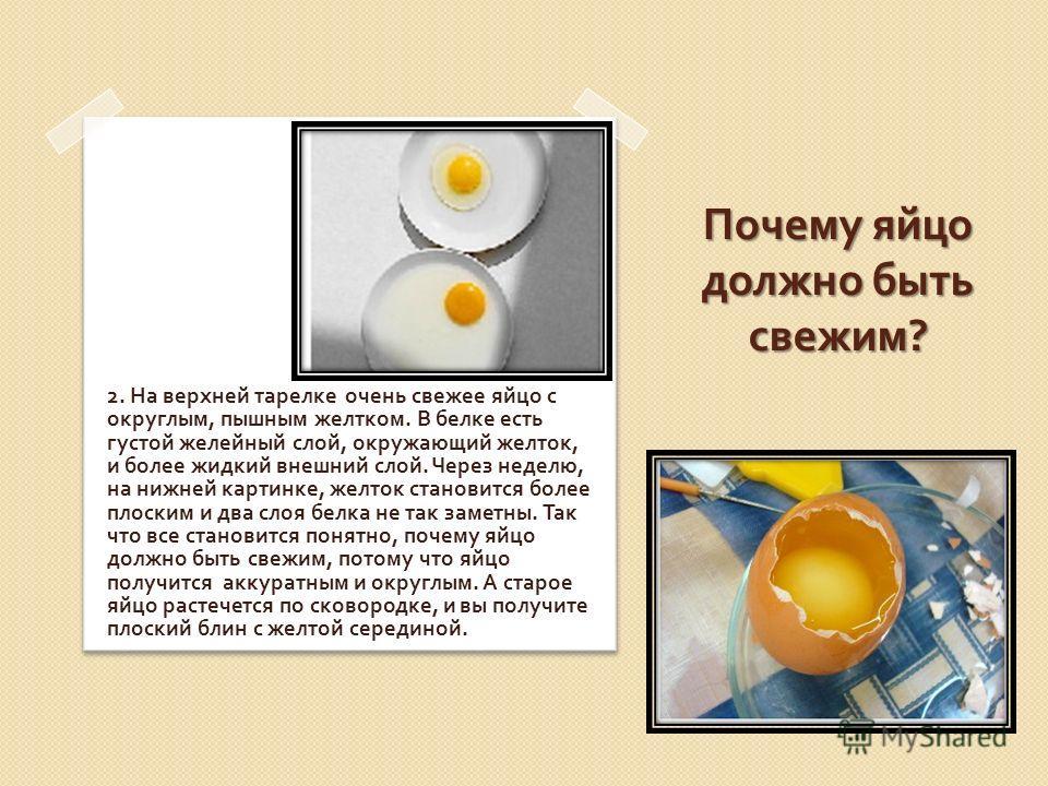 Почему яйцо должно быть свежим ? 2. На верхней тарелке очень свежее яйцо с округлым, пышным желтком. В белке есть густой желейный слой, окружающий желток, и более жидкий внешний слой. Через неделю, на нижней картинке, желток становится более плоским