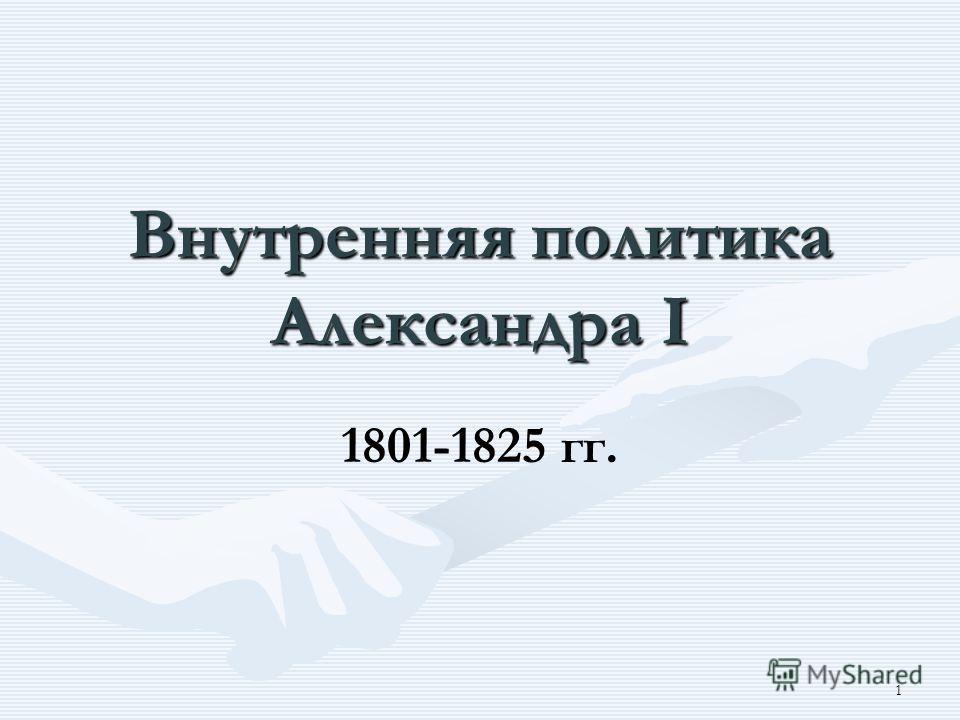 1 Внутренняя политика Александра I 1801-1825 гг.