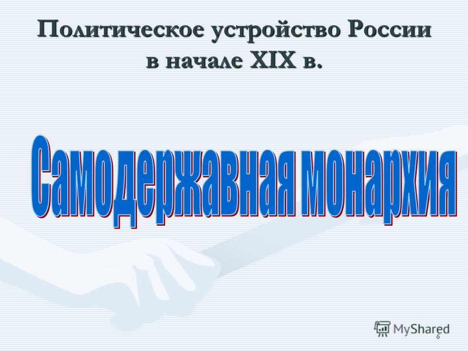 6 Политическое устройство России в начале XIX в.