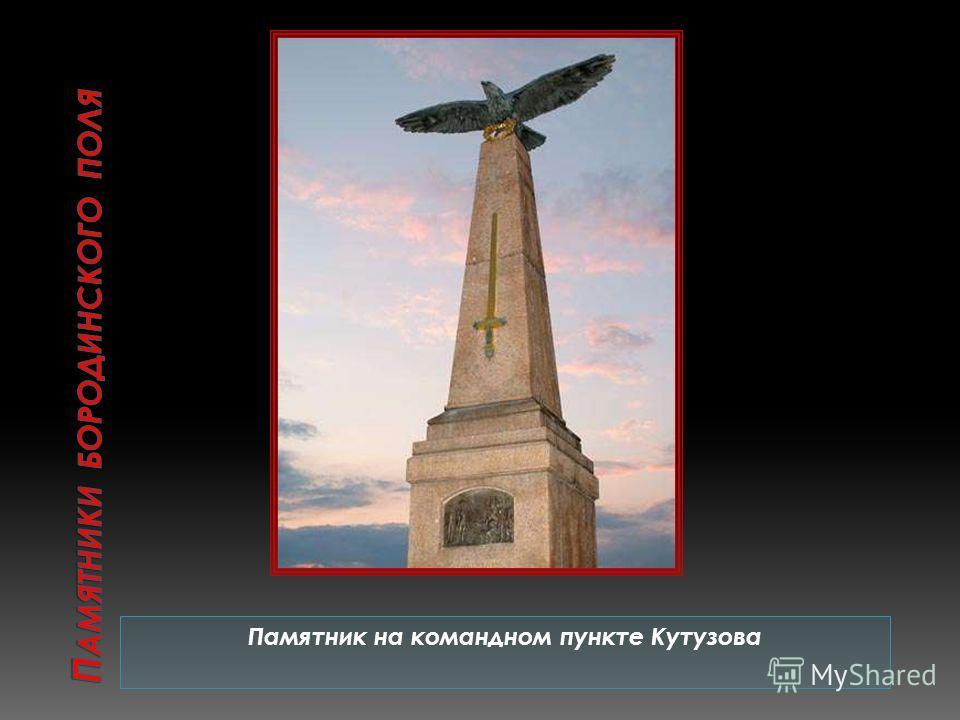 Памятник на командном пункте Кутузова