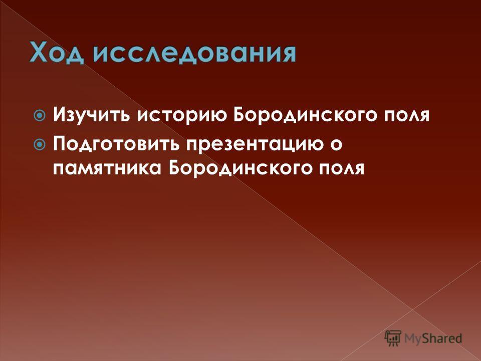 Подготовить презентацию о памятника Бородинского поля