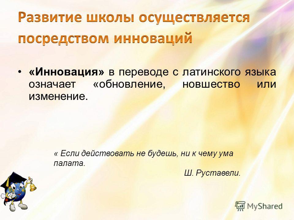 Школа является важнейшим фактором развития личности; Школа должна превратиться в действенный перспективный фактор развития российского общества; Систему образования и школу необходимо постоянно развивать.