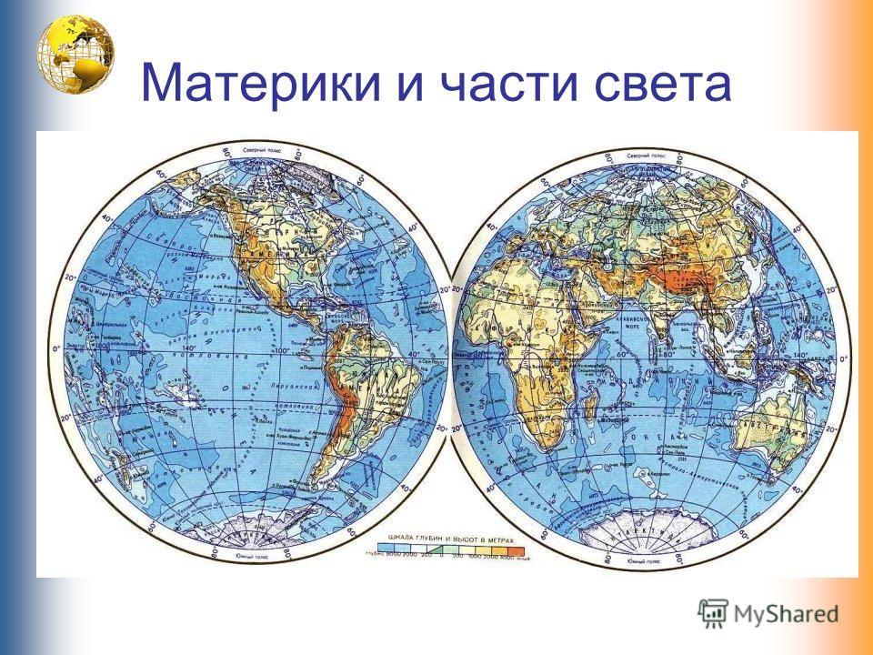 Материки и части света