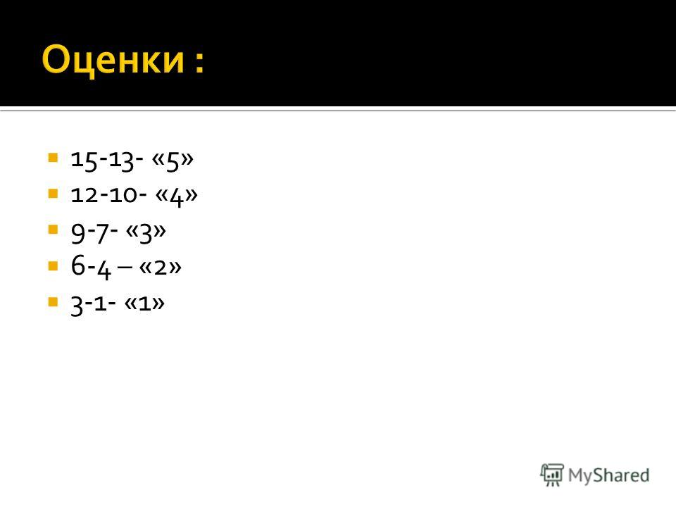 15-13- «5» 12-10- «4» 9-7- «3» 6-4 – «2» 3-1- «1»