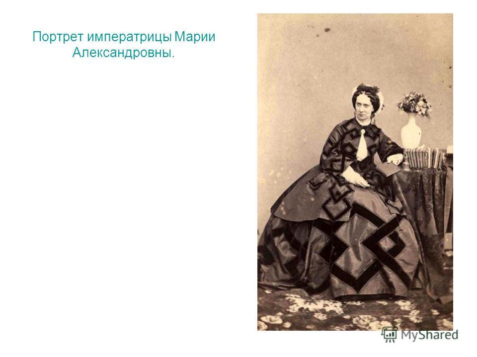 Портрет императрицы Марии Александровны.